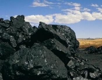 """""""十四五""""能源规划,必须减少煤炭煤电消费?"""