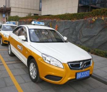 北汽新能源今年将新增3万换电<em>出租车</em>