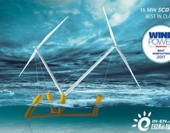 一款长着犄角的<em>漂浮式风机</em>下水试验,2021年将在中国测试