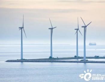 """史上最酷宝藏岛将引领丹麦""""<em>脱碳</em>""""运动"""