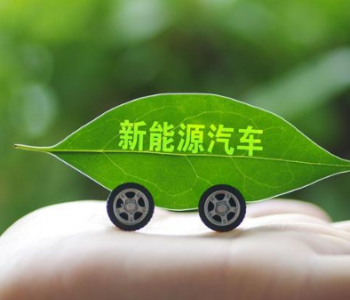工信部:开展新能源汽车<em>安全</em>隐患排查和事故调查
