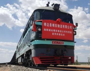 """湖南首次利用浩吉铁路进行""""北煤南运"""""""