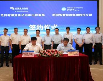 明阳智能与广东<em>电网中山</em>供电局签署战略合作框架协议