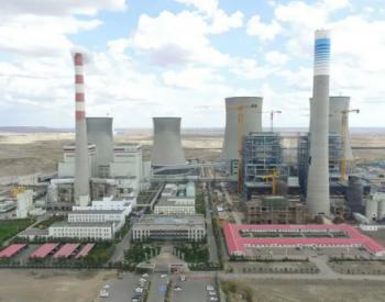 国家能源集团国神五彩湾电厂3号机组168小时试运圆满完成