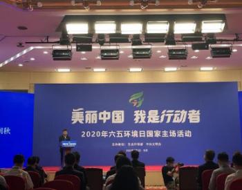 生态环境部部长<em>黄润秋</em>:新冠肺炎疫情是大自然的红灯警示