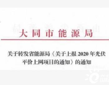 山西电网:2020年新增<em>光伏消纳</em>空间800MW,指定大同600MW平价