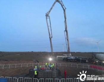 国家能源集团陕西公司雷家山、梁吉台<em>风电工程项目</em>首台风机基础顺利完成浇筑