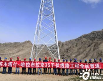 新疆苏木塔什—哈拉布拉克35千伏输变电工程全线贯通