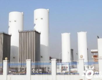 城燃公司该不该建设LNG气化站?