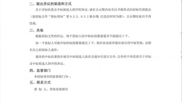 国际资讯_青海2GW光伏竞价项目名单公示-中国能源要闻-能源要闻-能源资讯 ...