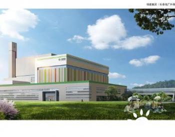 吉林长春市投资 8.6 亿元<em>生活垃圾发电项目</em>建设正酣