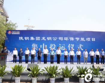 陕钢集团龙钢公司环保节能项目集中投运