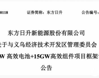 <em>东方日升</em>拟投206亿新建15GW高效电池组件,并分拆斯威克创业板上市