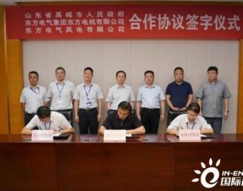<em>东方</em>电机、<em>东方</em>风电与山东禹城市人民政府签署合作协议