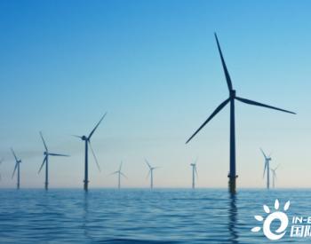 OREAC:到2050年海上风电装机可达1400 GW,海上风电将成为全球经济绿色复苏的重要引擎