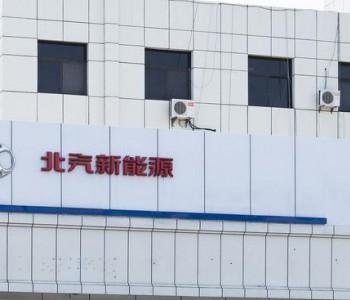<em>北汽</em>新能源總經理馬仿列辭職,繼任者尚未公布