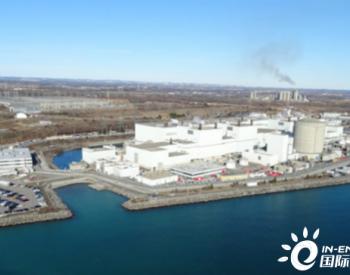 加拿大达灵顿(Darlington)核电站2号机组翻新正式完成