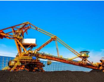 黄骅港务煤炭下水量历史累计突破20亿吨