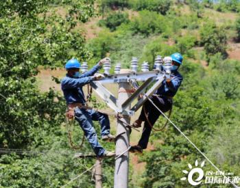 国网河南嵩县供电公司:提前完成2020年<em>配电网</em>一批工程建设任务