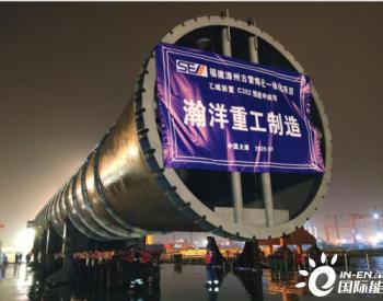 天津 助力海峡两岸合作最大石油化工<em>项目</em>