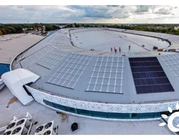 荷兰著名室内滑冰场居然要拆除<em>太阳能</em>发电<em>板</em>,为的是?