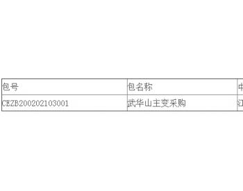 中标丨<em>江西</em>人民输变电有限公司中标<em>江西</em>宁都武华山(48MW)风电项目主变压器采购