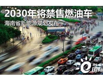 海南2030年将不再售燃油车,自贸港能否给氢能创造机会?