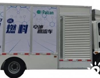 上海博氢:甲醇重整<em>氢燃料电池</em>新机会