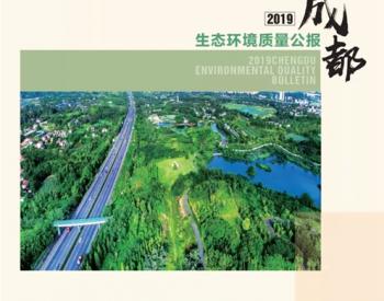2019年<em>四川</em>成都生态环境<em>质量</em>公报出炉 PM10年均浓度首次达标