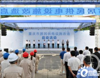 重庆将改造20万户居民<em>供电设施</em> 不收取任何费用