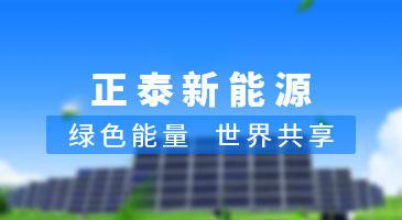 正泰新能源-清洁能源系统集成运营商