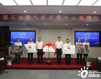 布局<em>储气</em>库,中国石油成立了新单位!