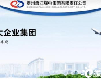 <em>盘江股份</em>年产原煤907万吨成西南龙头 大股东兑现承诺注入煤炭资产