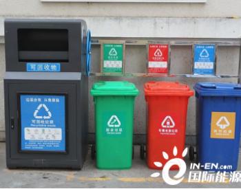 垃圾分类处理,企业如何危中寻机