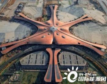 <em>北京</em>大兴国际机场:地源热泵供冷系统首次启动运行