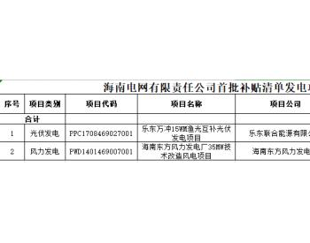 50MW!<em>海南电网</em>公示首批补贴清单第二阶段申报发电项目
