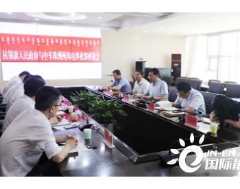中车株洲所<em>风电</em>事业部加强与内蒙古杭锦旗人民政府合作