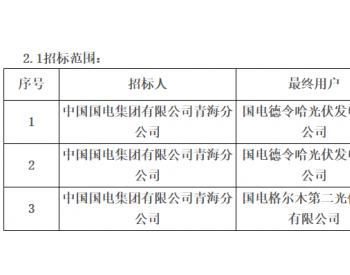 招标|国家能源集团<em>青海</em>公司<em>光伏</em>组件采购公开招标(第2次)