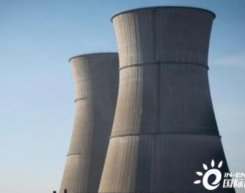 重振美国核工业 特朗普政府将撤销禁止资助海外核能的禁令