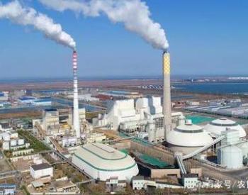 全球最超洁净和超低煤耗的煤电机组发电了!