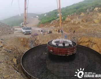 渝新能源<em>重庆</em>蒲叶林风电场二期项目风机基础浇筑完成