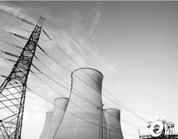 煤电迎来<em>补贴</em>,是否会开启全国推广?