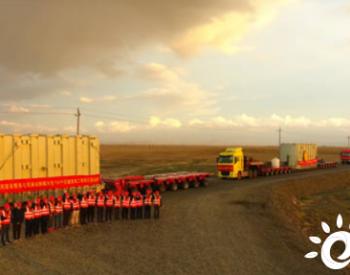 新疆木垒750千伏变电站三台变压器顺利运抵