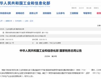 广州环卫领衔,上海重塑等配套,6款燃料电池车登榜第16批车船税减免目录