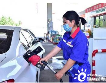 成品油价格能不能全面放开?中国石油、中国石化可能出现不适应性