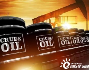 国内成品油价将迎来上涨,低油价时代结束了吗?