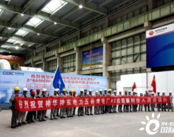 哈电锅炉首台对冲式燃烧准东煤机组投运