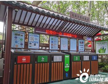江苏南京鼓楼区首座示范型餐厨<em>垃圾处理站</em>一天产5吨有机肥