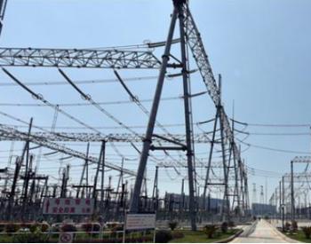 全长1283公里,连接云贵粤三省 南方电网云贵互联通道工程竣工投产