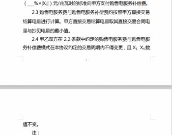 <em>天津</em>发布和重新签订《市场化购售电合同结算补充协议》(2020年第二版)